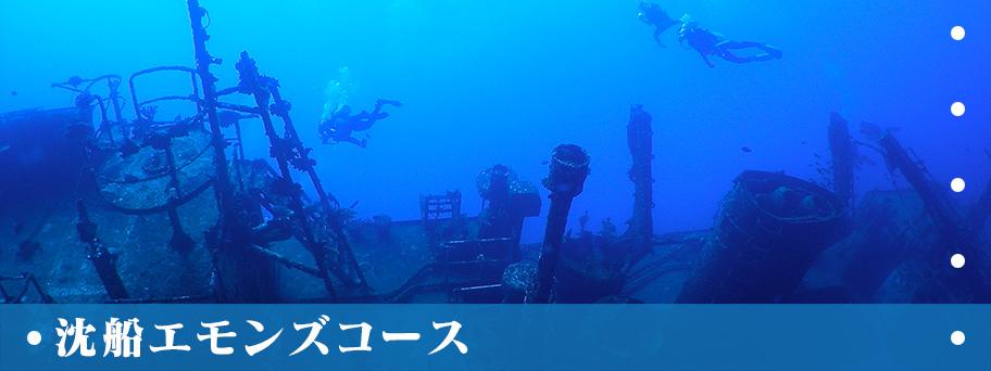 沈船エモンズコース