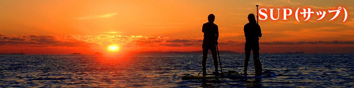 初心者でも安心、沖縄の海でSUP!